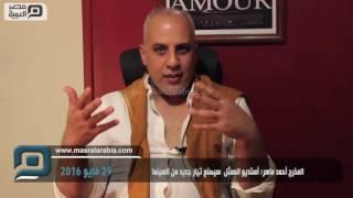 مصر العربية   المخرج أحمد ماهر: أستديو الممثل  سيصنع تيار جديد من السينما