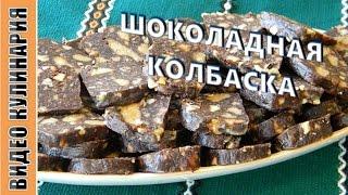 Шоколадная колбаска из печенья очень вкусная и быстрая.