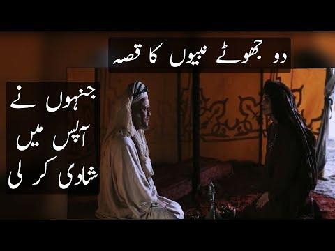 Story Of Musalima Kazab and Sajah Bint Haris | Urdu / Hindi