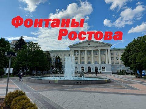 Самоизоляция в Ростове-на-Дону смотрим как работают самые красивые фонтаны города