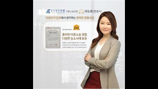 강남이혼사유변호사 합의이혼 절차