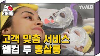 [티비냥] 뷰티 프로 MC 홍수현이 직접 발라주는 마스…