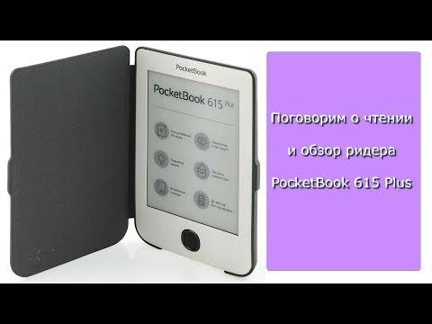 Обзор электронной книги PocketBook 615 Plus