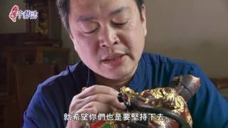@木良可藝術文化傳承【廣澤尊王】古佛修復古法漆藝記錄片