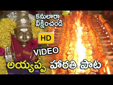 ayyappa-harathi-song-in-telugu-2018---telugu-devotional-songs---ayyappa-bhajanalu