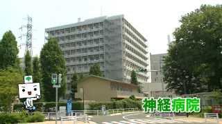 都立神経病院のご紹介(東京都病院経営本部)