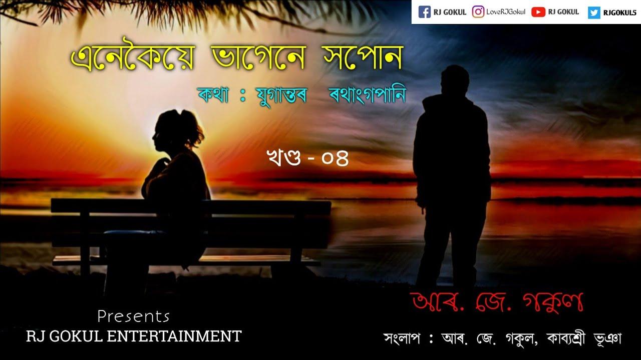 এনেকৈয়ে ভাগেনে সপোন Enekoiye Bhage Ne Xopon ( Official Video )| Episode 04 | RJ GOKUL | Love Story