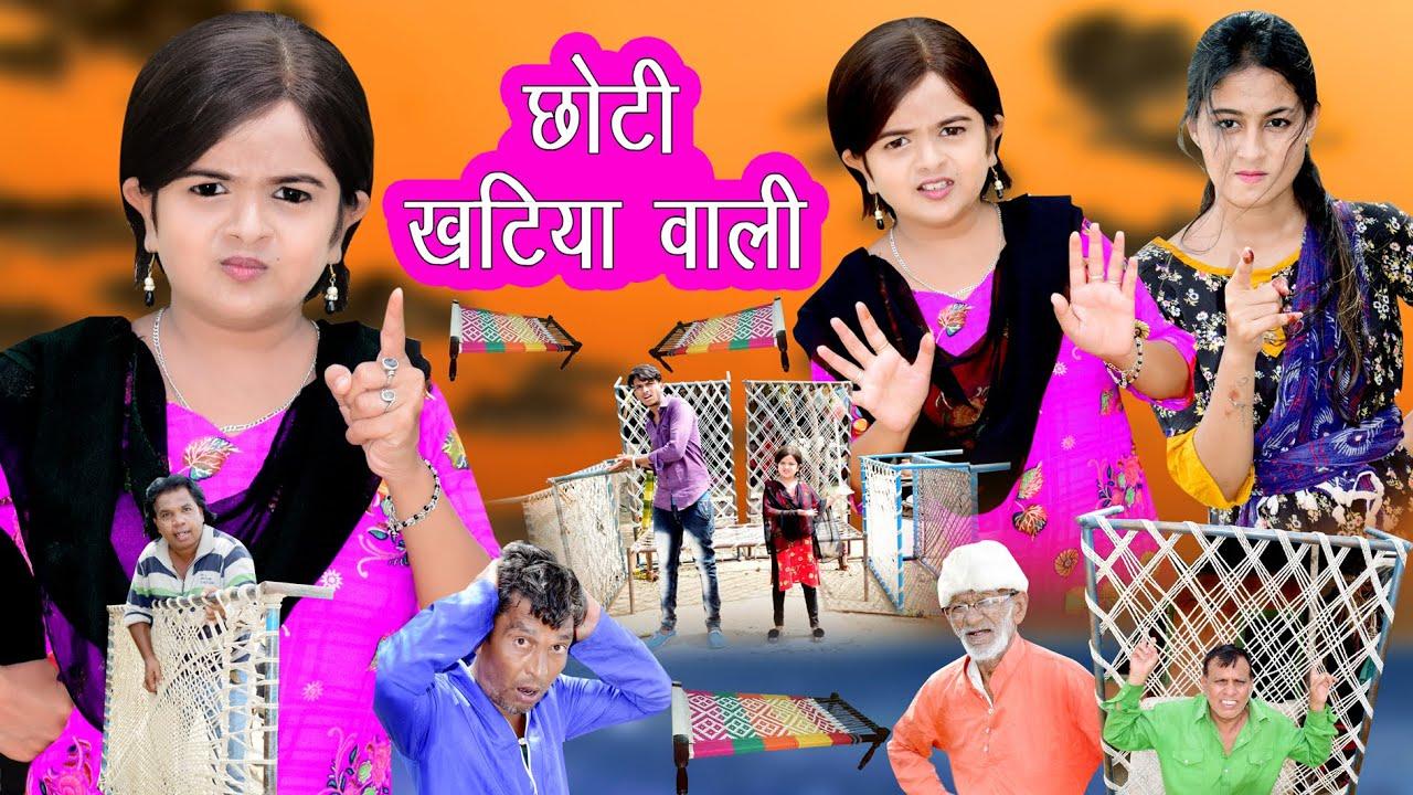 छोटी कटिया वाली कॉमेडी | Choti Katiya wali | khandeshi muskan chotu dada comedy chotu choti ki vedio