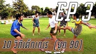10-วิธี-ohana-ep-3-วิถีเด็กเกเร-ยุค-90