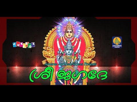 Sree Jagathe Mandakkattu Devi Devotional Songs Hindu Devotional Songs Malayalam 2017