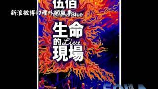 伍佰&China Blue-199玫瑰(Pop Radio大首播完整版)