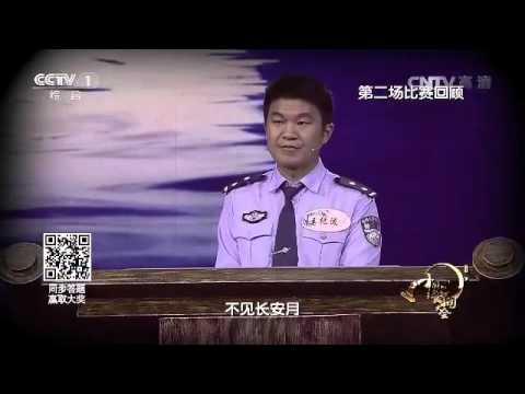 20160318 中国诗词大会