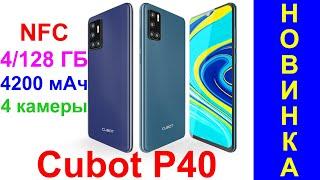 Cubot P40 – Бюджетный смартфон с NFC, 4 камерами, 4/128 ГБ памяти + РОЗЫЗГРЫШ – Интересные гаджеты