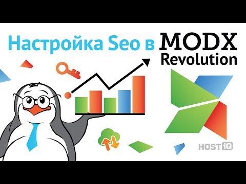 SEO оптимизация сайта на MODx | HOSTiQ