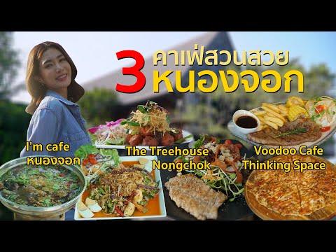 Food Diary by CP 2021   EP.6   3 คาเฟ่สวนสวย หนองจอก