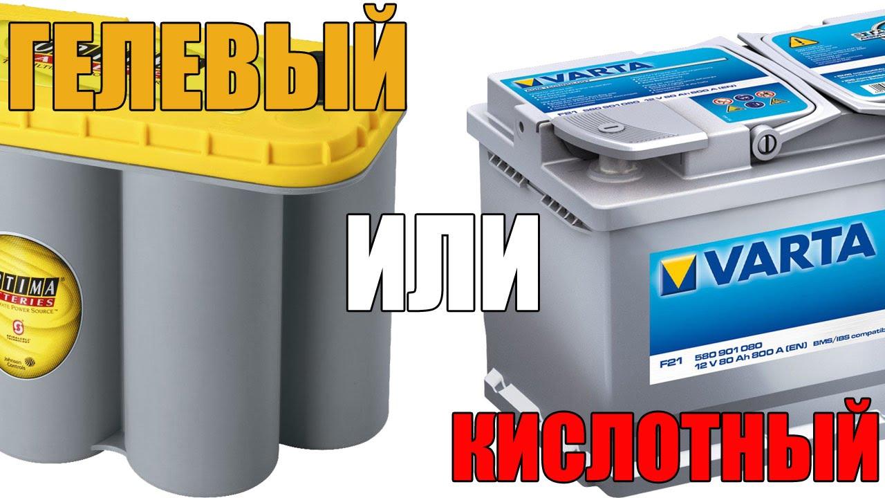 купить гелевый аккумулятор 21в для авто украина - YouTube