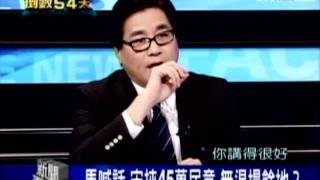 20111121 李敖 陳文茜 新聞面對面 3/8