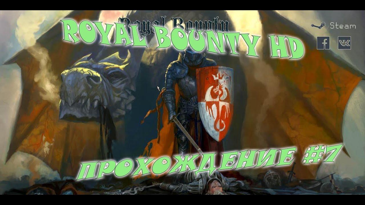 Royal Bounty HD Прохождение #7 Священный Грааль