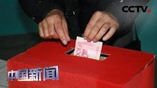 [中国新闻] 去年全国社会捐赠总额超900亿元 | CCTV中文国际