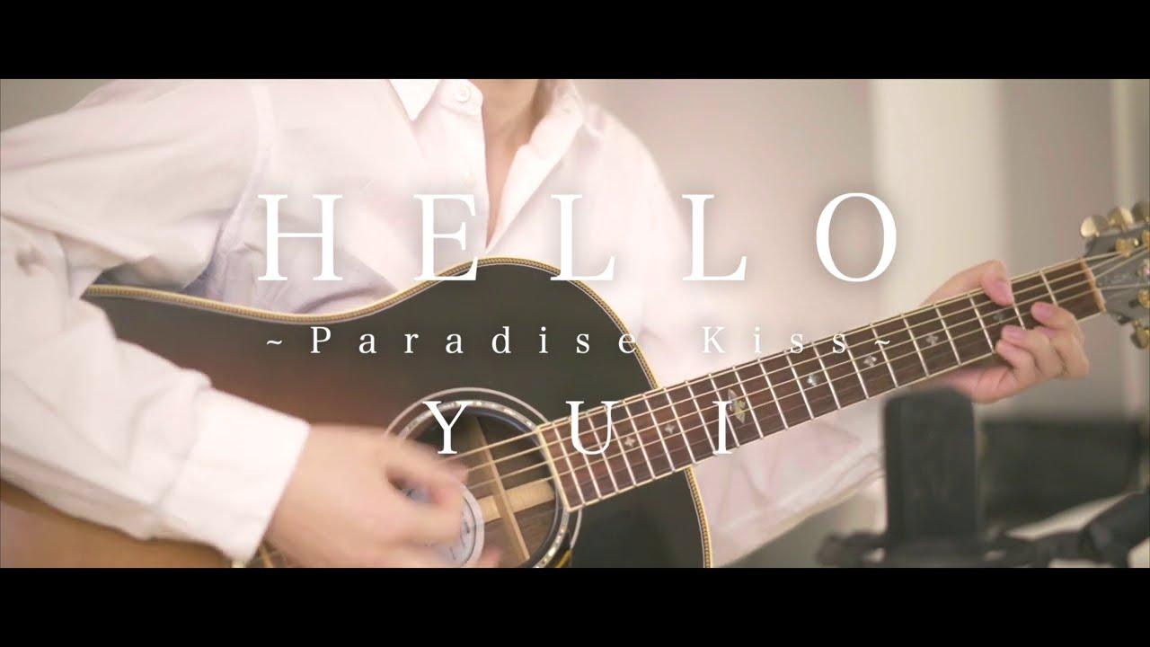 【弾き語り】HELLO~Paradise Kiss~ / YUI