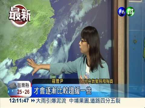 【氣象局_天氣預報】滯留鋒裂兩半 降雨拉長至週四 | Doovi