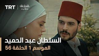 السلطان عبد الحميد - الموسم الأول - الحلقة 56