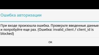 Invalid Client ВКонтакте - решение(Ошибка авторизации. При входе произошла ошибка. Проверьте введенные данные и попробуйте еще раз. (Ошибка:..., 2016-01-29T21:17:40.000Z)