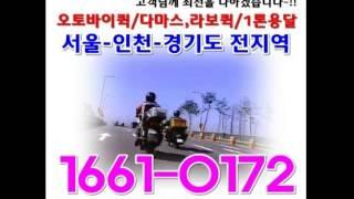 미아동퀵서비스 ☎1661-0172 친절한퀵서비스,오토바…