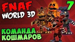 FNAF WORLD 3D ПРОХОЖДЕНИЕ #7 - КОМАНДА КОШМАРОВ
