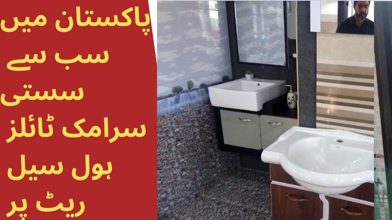Ceramic Tiles Price And Design For Living Room Kitchen Bathroom In Pakistan Cheeni Ki Tiles Youtube