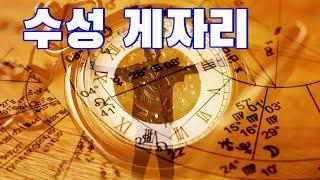 [수성 게자리] 과거의 일을 잊지 않는다 ㅣ경험주의자ㅣ감정적인 판단 ㅣ모성본능의 별 ㅣ기억력과 모방성이 탁월