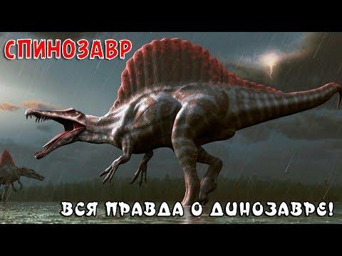 СПИНОЗАВР - Сильнейший Хищник Юрского Периода | Spinosaurus - Jurassic World | РЕАЛЬНОЕ-НЕРЕАЛЬНОЕ