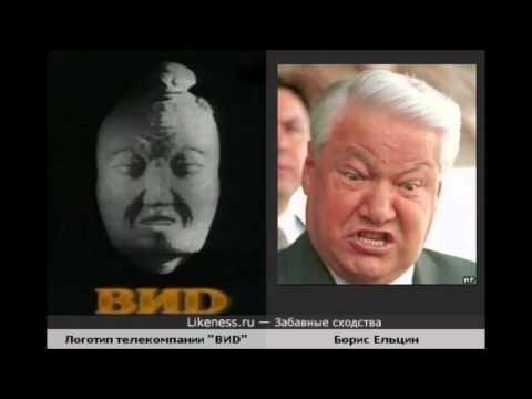Логотип Телекомпании ВИД похож на Президента Ельцина thumbnail