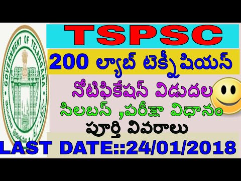 TSPSC 200 LAB TECHNICIAN GRADE-II JOB NOTIFICATION||TS LAB TECHNICIAN SYLLABUS,PARA MEDICAL JOBS