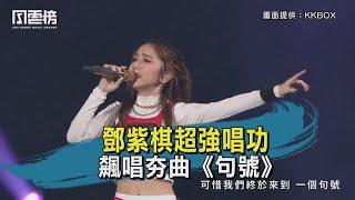 【KKBOX風雲榜精華】鄧紫棋超強唱功 飆唱夯曲《句號》