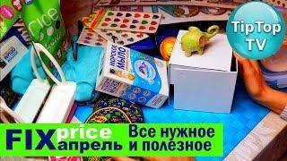 ФИКС ПРАЙС АПРЕЛЬ❤️САМОЕ ЛУЧШЕЕ И НУЖНОЕ FIX PRICE❤️ТИП ТОП ТВ