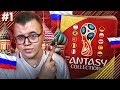 NOWA SERIA! - FANTASY COLLECTION #1 | WORLD CUP 2018