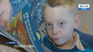 В Приморье собирают деньги на лечение семилетнего Егора Костенца