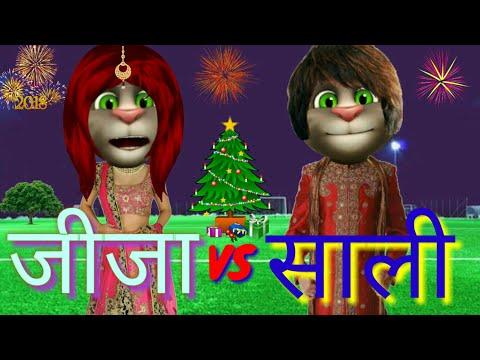 New Year Special Jija And Saali Talking Tom Funny Video