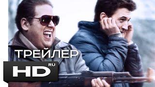ПАРНИ СО СТВОЛАМИ / War Dogs - HD трейлер #2 на русском