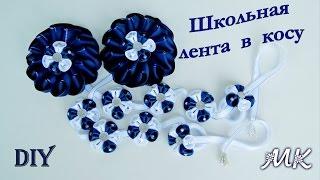 BACK TO SCHOOL: Школьная лента в косу /Канзаши/ School ribbon in a braid Moño para niña