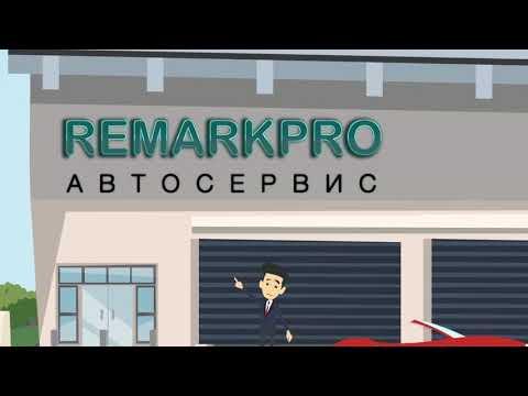 Remarkpro