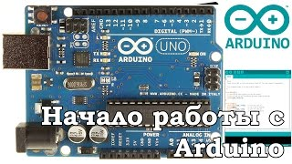 Arduino /// Начало работы - Урок 1