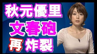【フジテレビ】女子アナウンサーの秋元優里(34)に不倫疑惑が再浮上し...