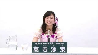 AKB48 45thシングル 選抜総選挙 アピールコメント SKE48 チームE所属 髙...