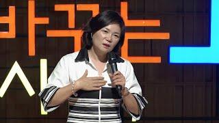 세바시 670회 '엄마사람'으로 용기있게 사는 법 | 김미경 아트스피치 원장