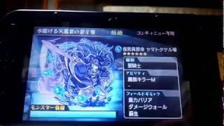 モンスト3dsで最強(恐らく)のヤマタケ零をクシナダ零艦隊で完全攻略!