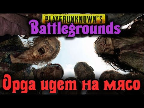 Сотня зомби против 4-х бойцов - PlayerUnknown's Battlegrounds