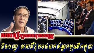 Khan sovan - សមរង្សីនៅតែកុហករាស្ត្របញ្ហាសភាអឺរ៉ុប, Khmer news today, Cambodia hot news, Breaking