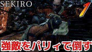 序盤から新パリィ 弾き の一撃で倒しまくる part1 SEKIRO 実況 せきろう SEKIRO SHADOWS DIE TWICE 隻狼